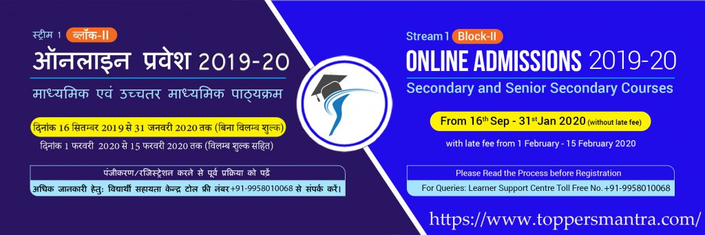 NIOS 10th 12th Admission 2019-2020
