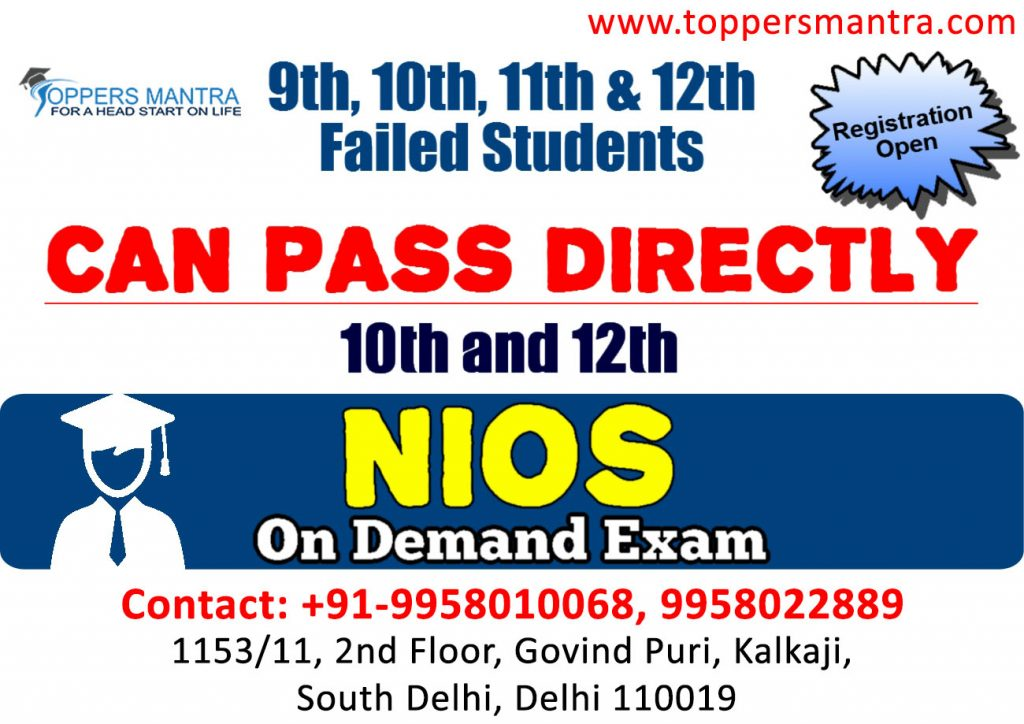 NIOS 10th 12th On Demand Exam 2019
