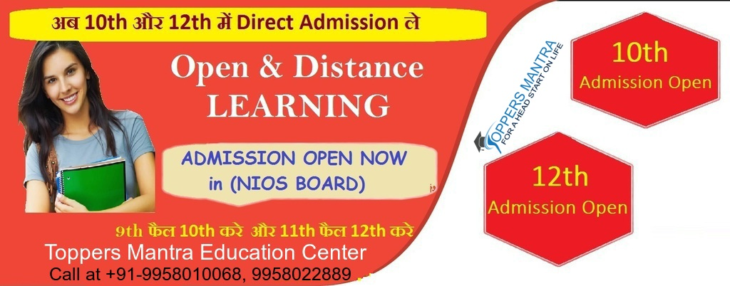 NIOS Admission 2019